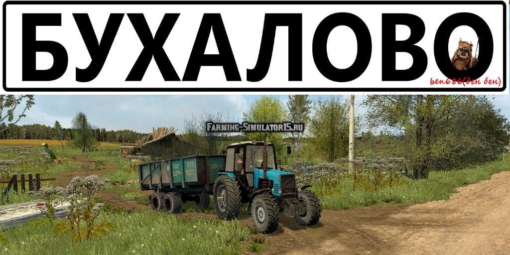 Мод карта Бухалово Фермер Симулятор 2015