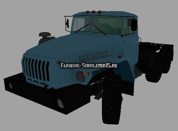 Мод УРАЛ 4320-1921-60М тягач v 0.5 alpha Фермер Симулятор 2015