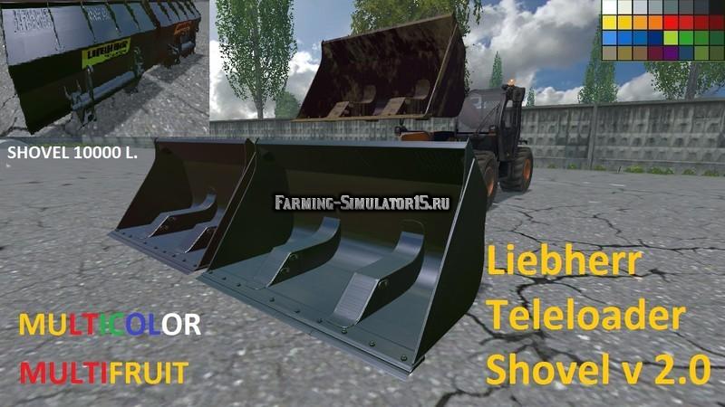 Мод ковш Liebherr Teleloader Shovel Multicolor v 2.0 multiFruit Farming Simulator 2015