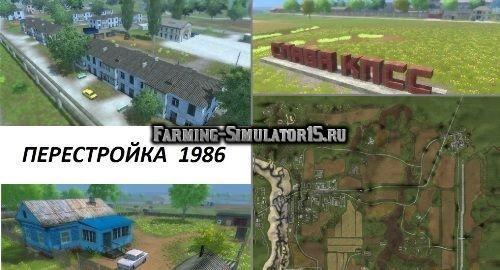 Мод карта Перестройка 1986 v2.0 Фермер Симулятор 2015