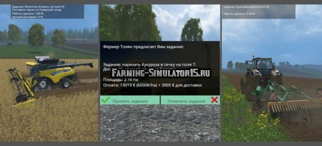 Мод Field work assignments v 1.0 RUS Farming Simulator 15
