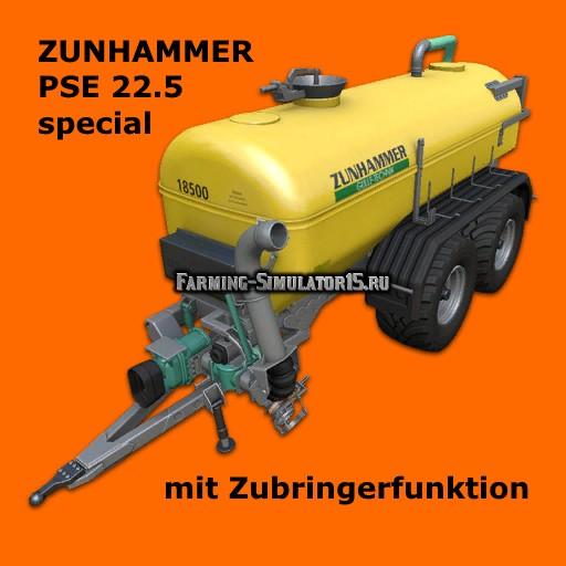 Мод прицеп Zunhammer SKE 22.5 PU - Special v 1.0 Farming Simulator 2015