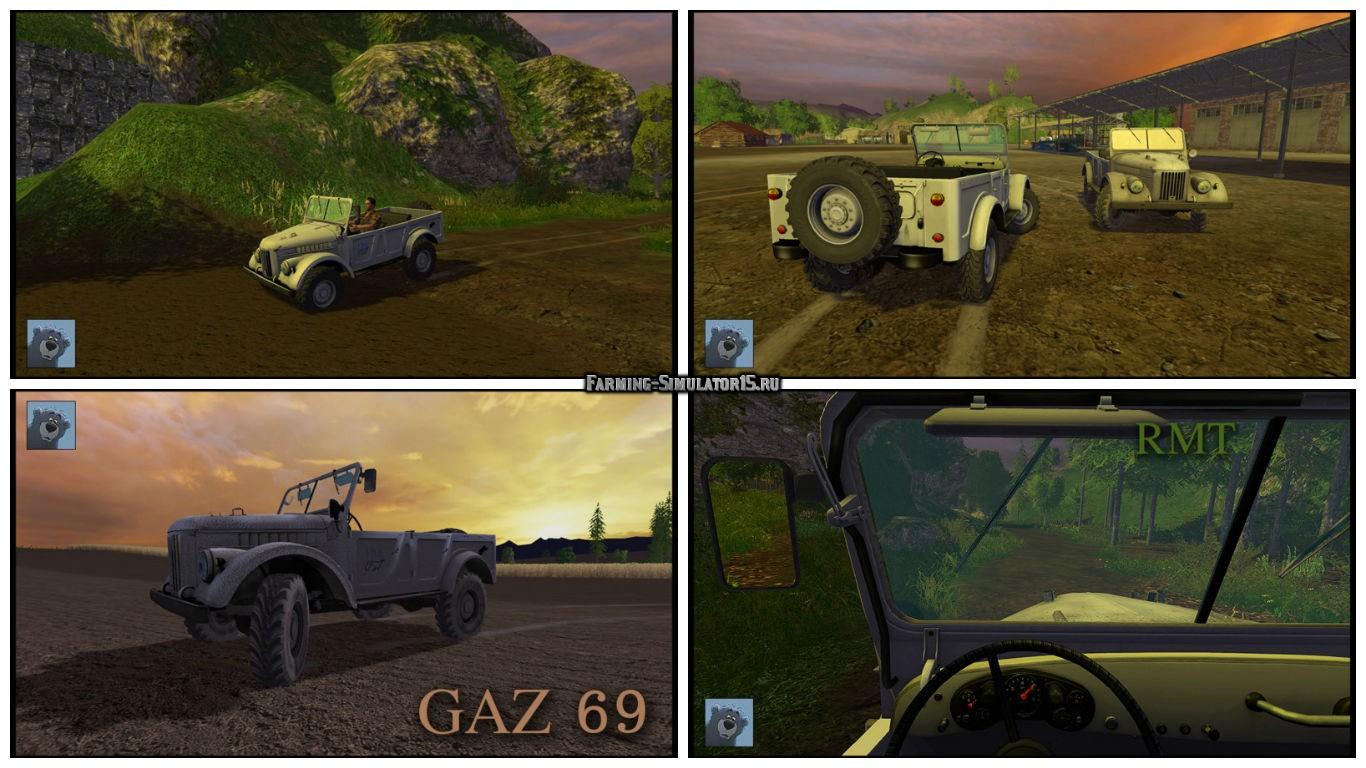 Мод авто ГАЗ GAZ 69 v 1.0 Фермер Симулятор 2015