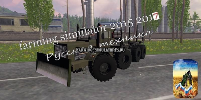 Мод K-700 military Фермер Симулятор 2015