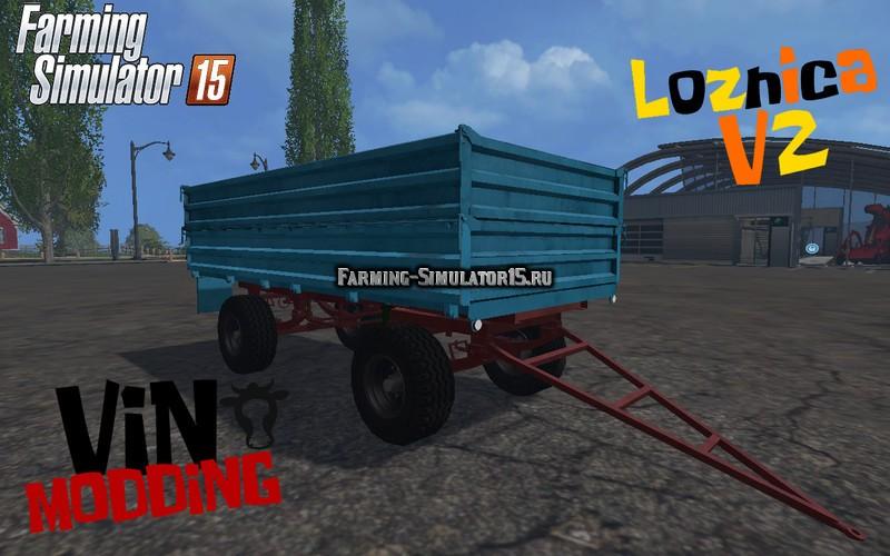 Мод прицеп Loznica v 2.0 Farming Simulator 2015