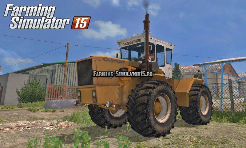 Мод трактор Raba 250 Farming Simulator 15