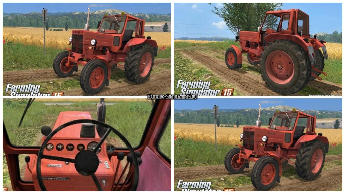 Мод трактор МТЗ-80 v 1.0 Фермер Симулятор 2015