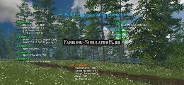 Мод скрипт Vehicle Groups Switcher v 1.3 Farming Simulator 2015
