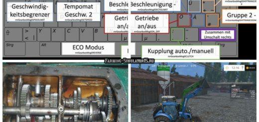 Мод скрипт FS15 Gearbox Addon V 1.5 Farming Simulator 15