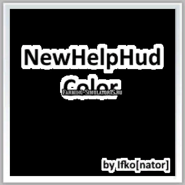 Мод скрипт New Help Hud Color v 2.5.1 Farming Simulator 15