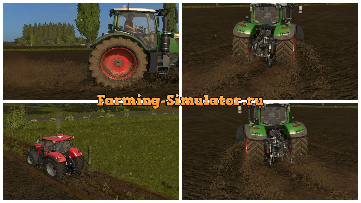 Мод скрипт Mud particuLles mod v 1.0 Farming Simulator 2017