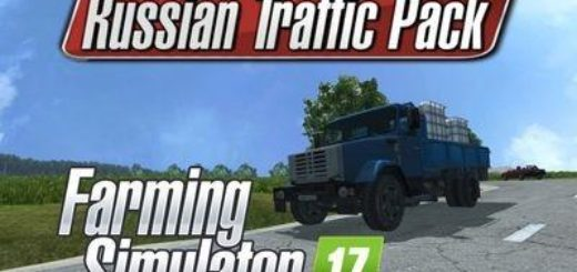Мод Russian Traffic Pack 17 v 1.0 Farming Simulator 17