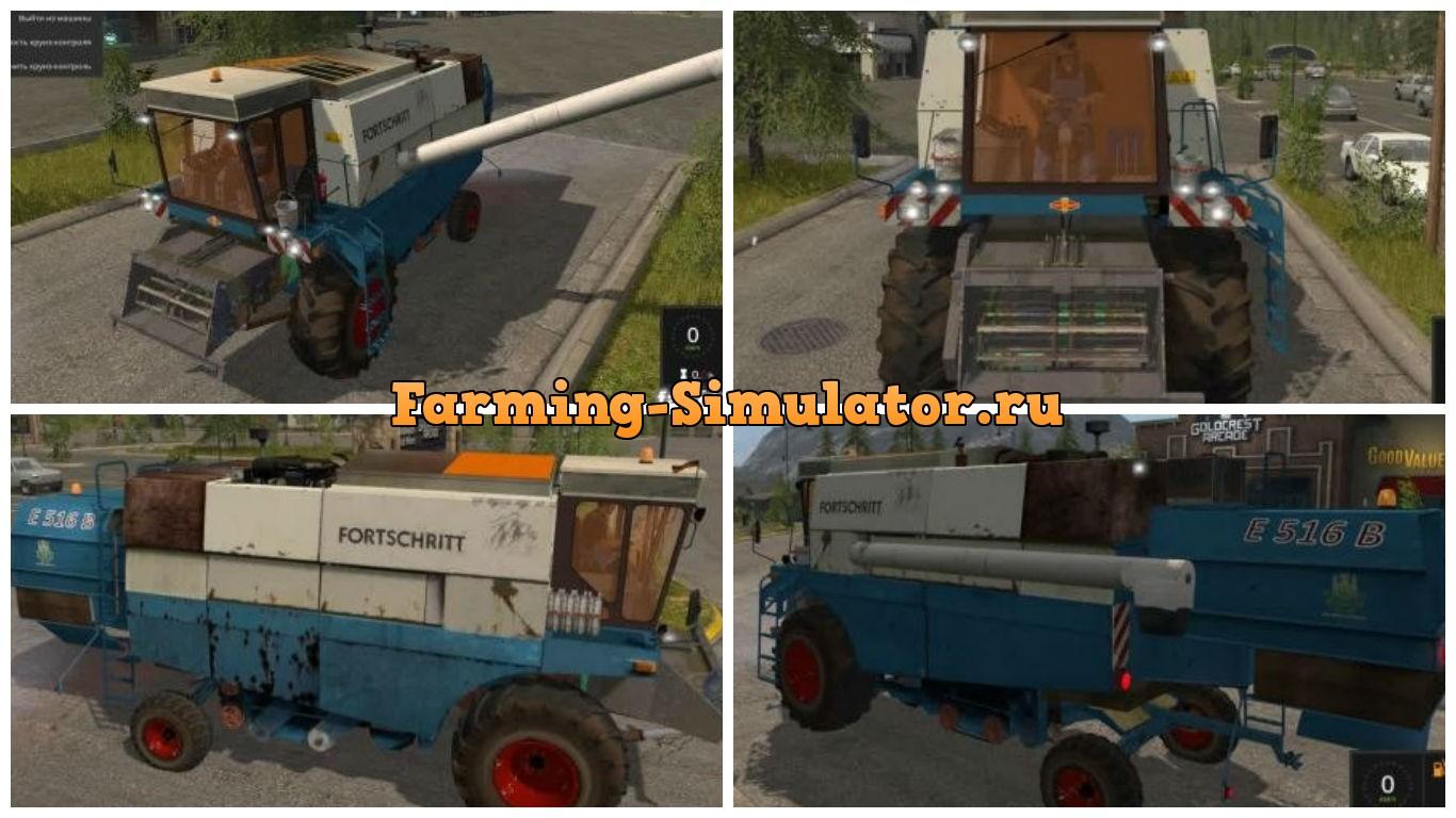 Мод Fortschritt E 516 B v 1.0 Farming Simulator 2017