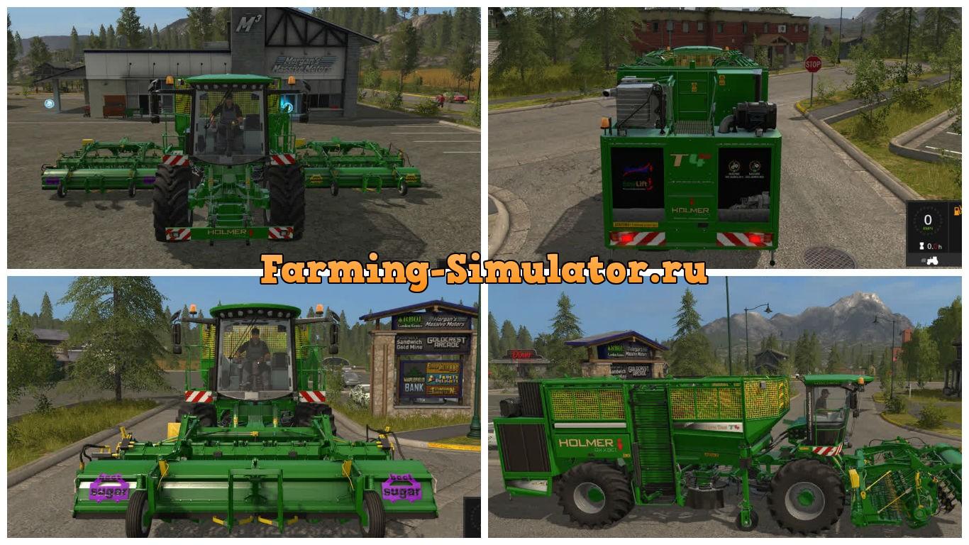 Мод комбайн для уборки свеклы и картофеля Holmer Farming Simulator 17