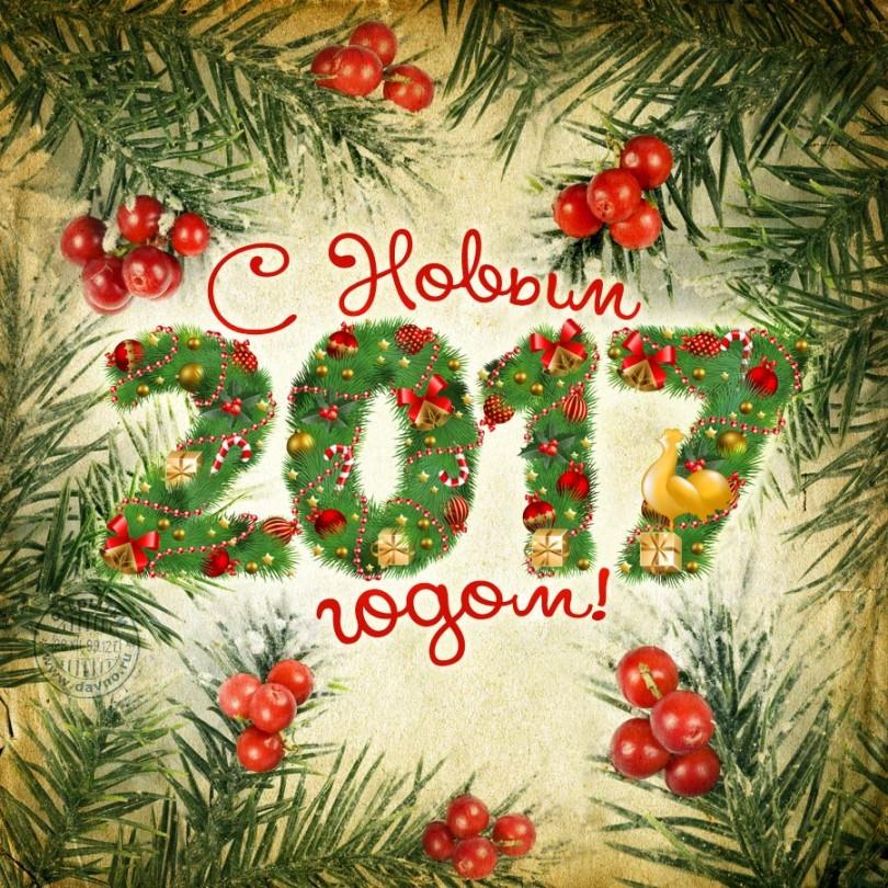 Поздравляем Вас с Новым Годом