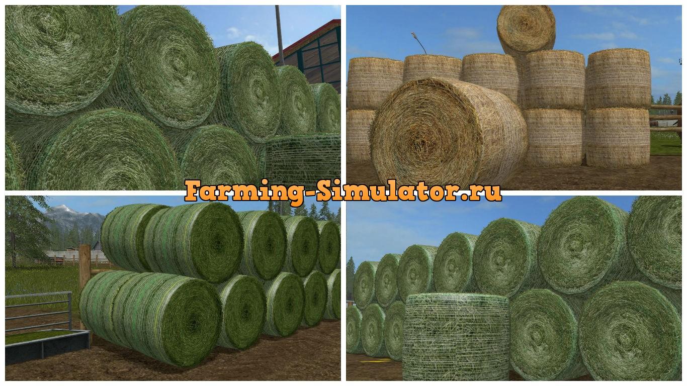 Текстуры тюков PHOTOREALISTIC ROUND BALES V1.0 Farming Simulator 17