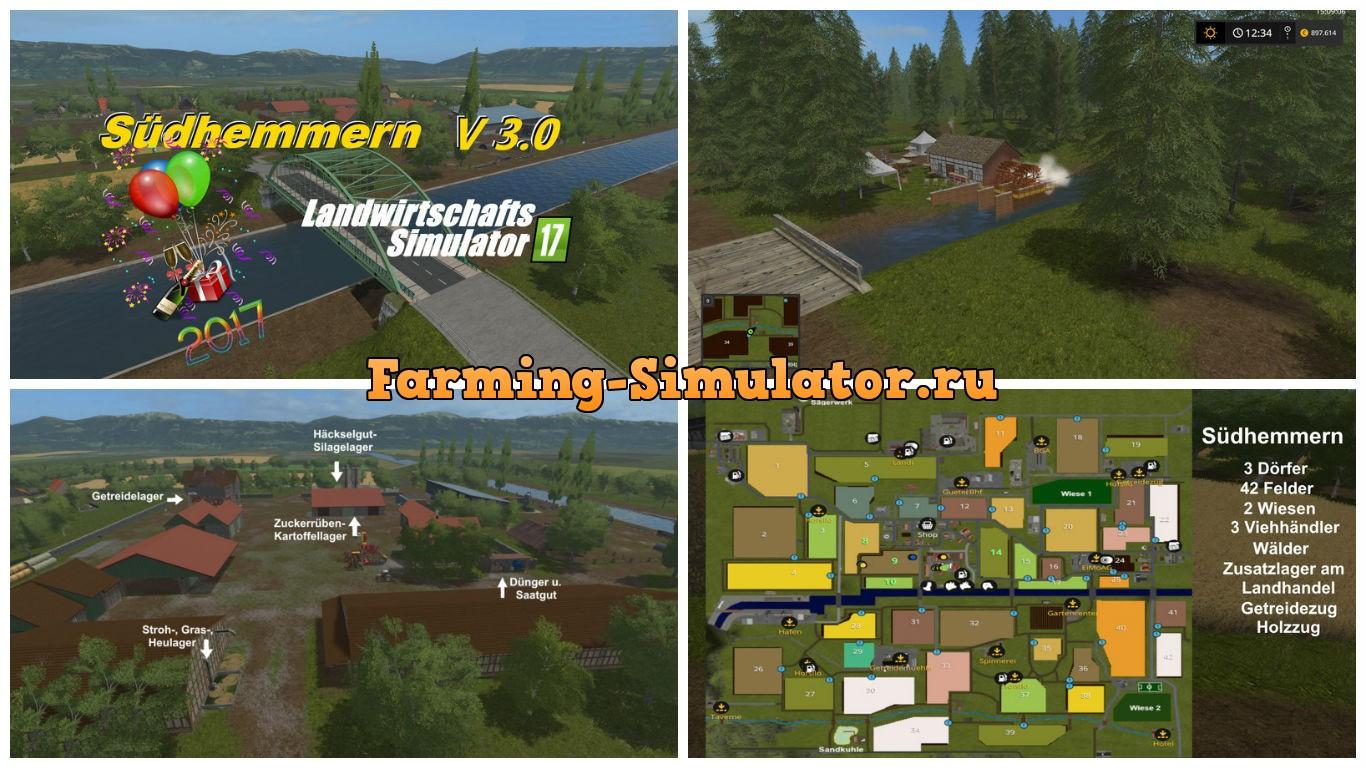 Мод карта Südhemmern V 3.0 RUS Farming Simulator 2017
