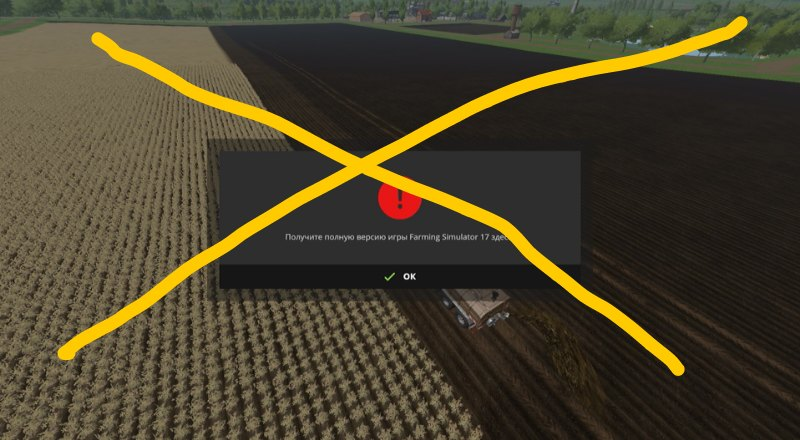 Мод без высплывающих окон Farming Simulator 17