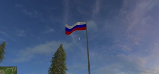 Мод Российский Флаг v2.2 Фарминг Симулятор 2017