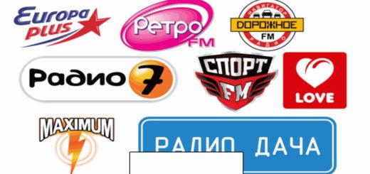 Русские радиостанции Фермер Симулятор 2017