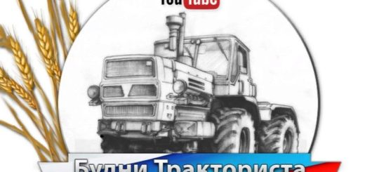 Мод карта БУДНИ ТРАКТОРИСТА V2 Фермер Симулятор 2017