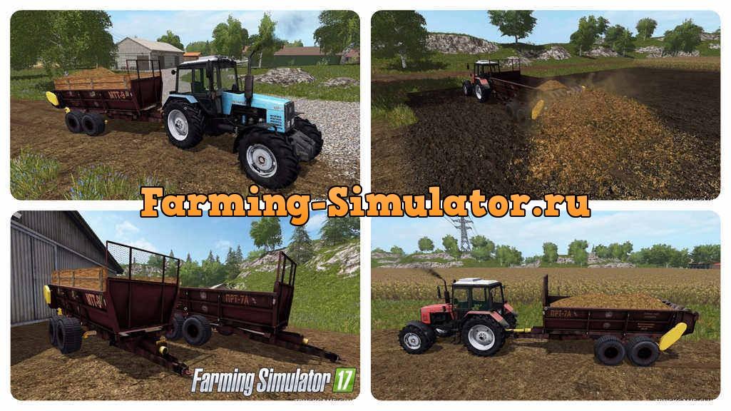 скачать моды для фермер симулятор 2017 прицепы