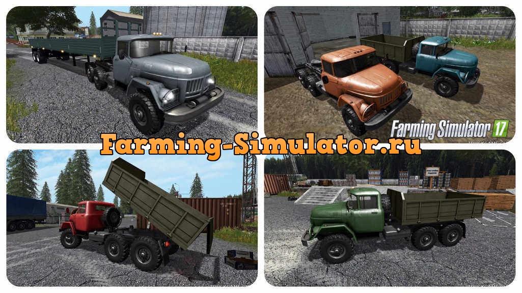 Мод грузовик ЗИЛ-131 V2.1 Фермер Симулятор 2017