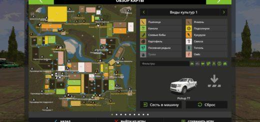 Мод карта СВАПА Агро v 1.1.5 Фарминг Симулятор 2017
