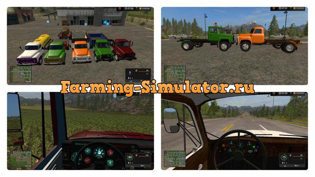 Мод ПАК грузовики ГАЗ-33086 Фарминг Симулятор 2017