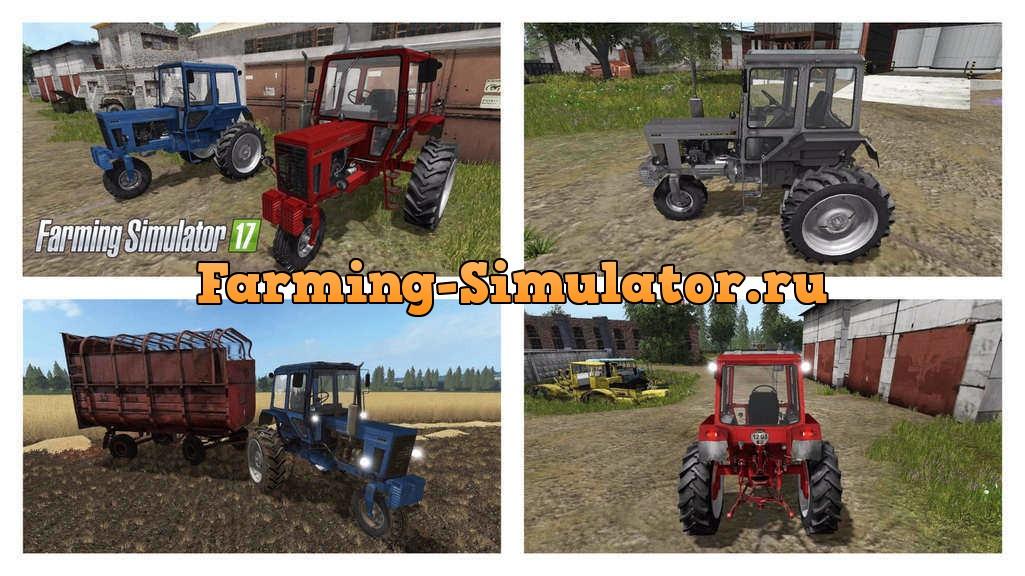 Мод трактор МТЗ-80Х V1.0 Фермер Симулятор 2017