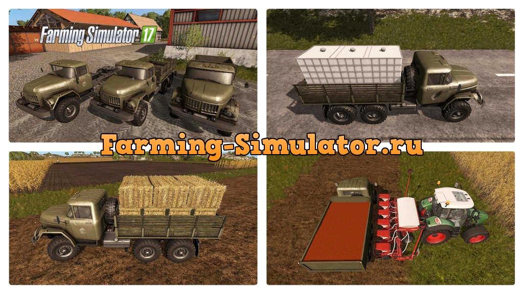 Мод грузовик ЗиЛ-131 V1.2 Фермер Симулятор 2017