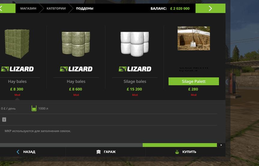Мод покупаемый ящик с силосом v1.0 Farming Simulator 17