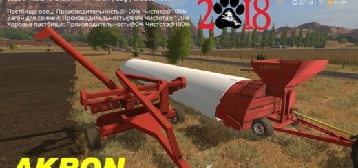 Мод ПАК Akron Bagger v1.0 Farming Simulator 2017