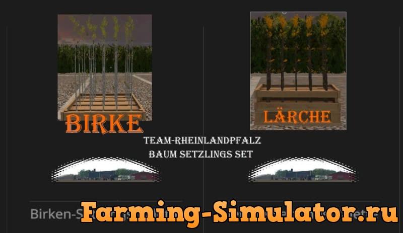Мод ПАК саженцев PALLET SETZLNGE V1.3 Farming Simulator 17