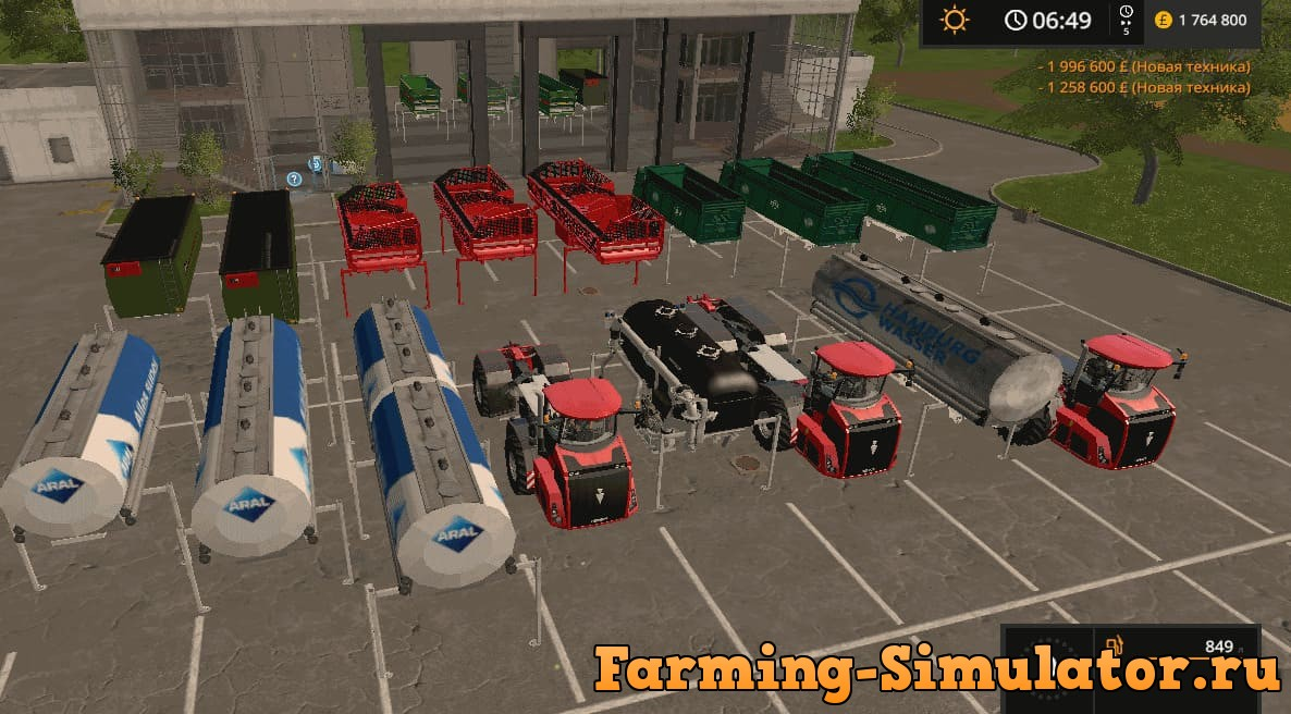 Мод ПАК Holmer Pack v 1.0 Farming Simulator 17