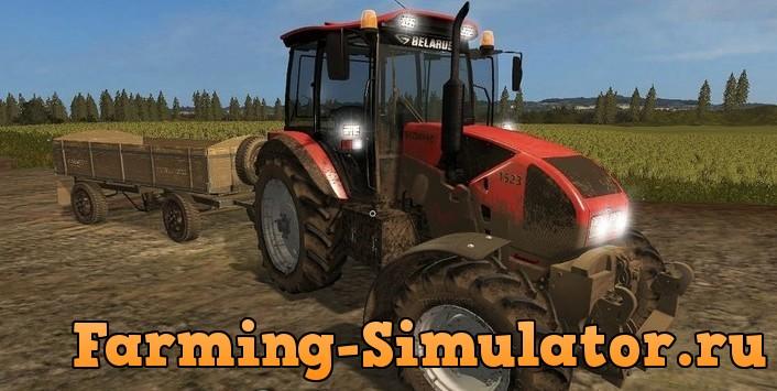 Мод трактор МТЗ Беларус 1523 v1.3 Фермер Симулятор 2017