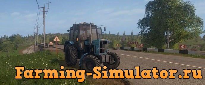 Мод трактор МТЗ-82.1 Markelov Фермер Симулятор 2017