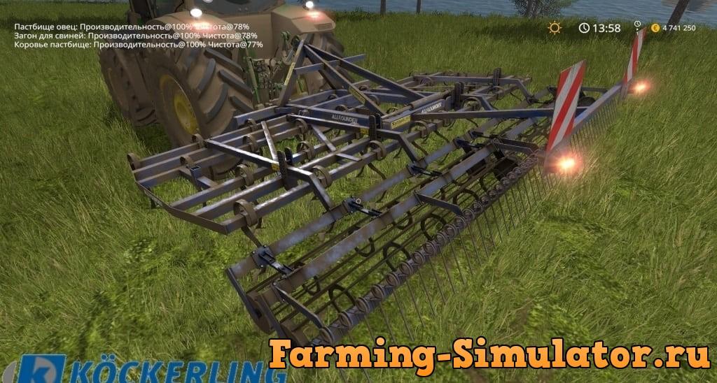 Мод культиватор Koeckerling Allrounder 500 v1.0 Farming Simulator 2017