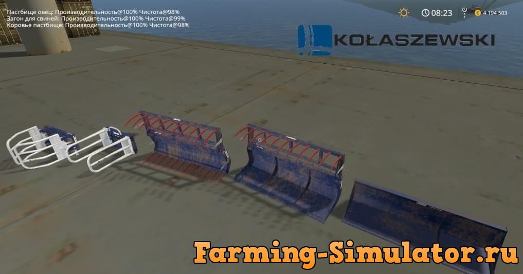 Мод ПАК Kolaszewski Set v1.0 Farming Simulator 17