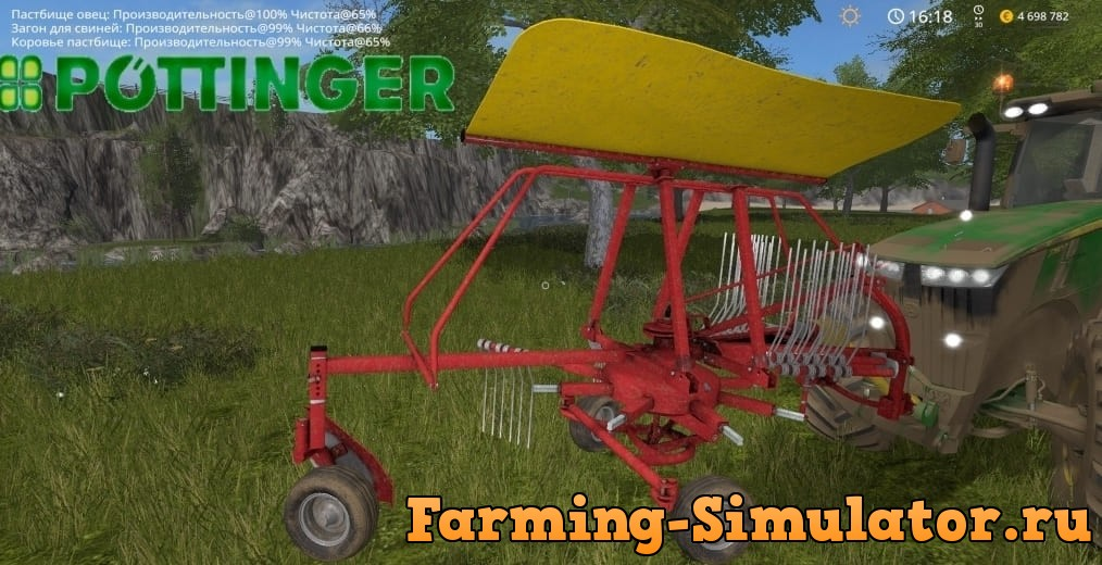 Мод валкоукладчик Poettinger Top 280U v1.0 Farming Simulator 17