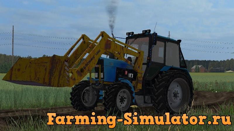 Мод трактор МТЗ MTZ 82.1 FL V1.0 Фермер Симулятор 2017