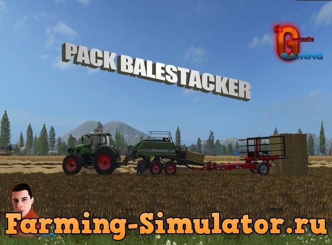 Мод ПАК PACK BALESTACKER V1.0 Farming Simulator 2017