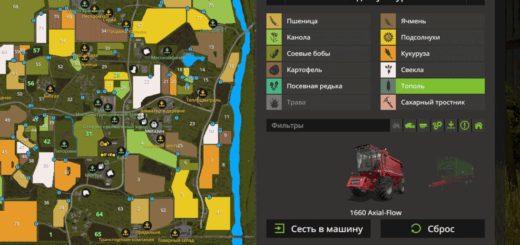 Мод карта Farm Town дваз v 3.2 Farming Simulator 17