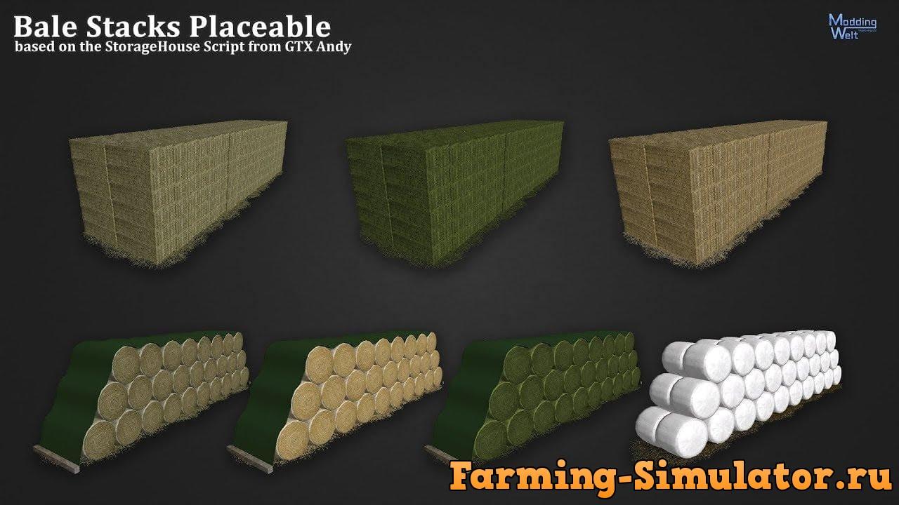 Мод BALE STACKS PLACEABLE V1.0.0.0 Farming Simulator 2017