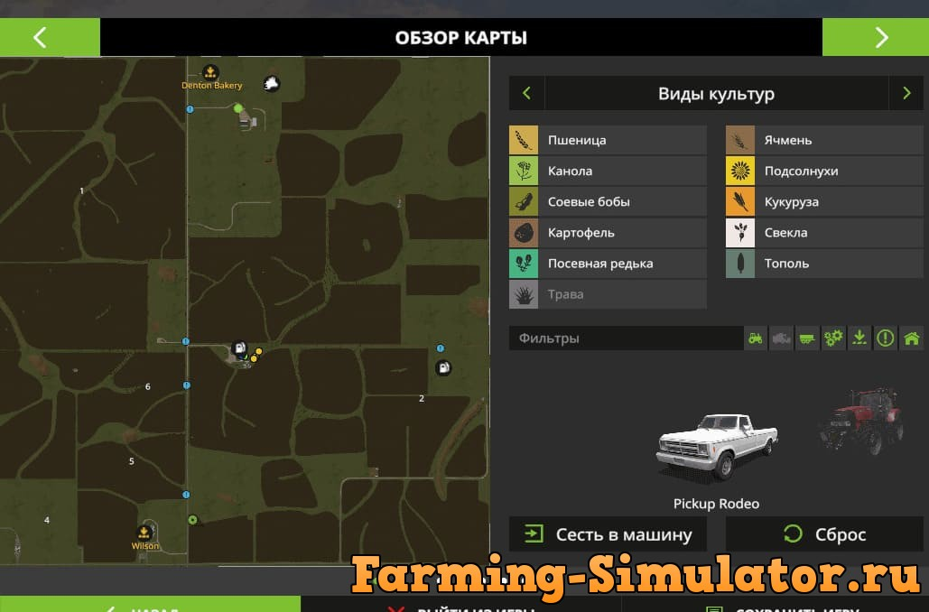 Мод карта HILL COUNTY V1.0 Farming Simulator 17