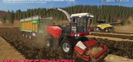 Мод комбайн РСМ ПФ 307 v1.0 Фермер Симулятор 2017