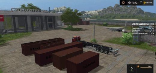 Мод ПАК Container pack v 1.0 Farming Simulator 2017