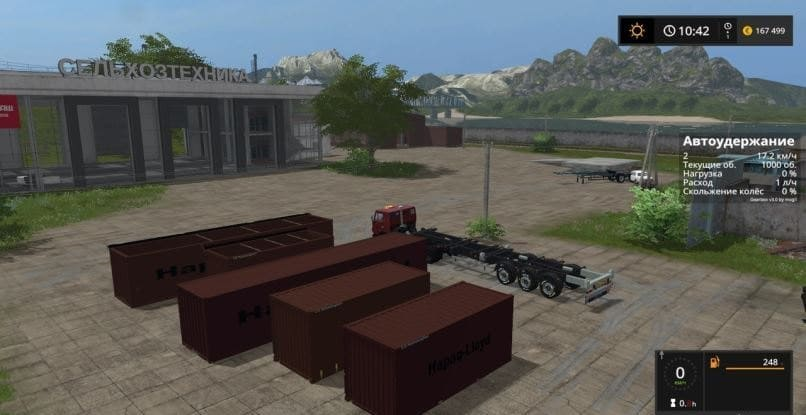 Мод ПАК Container pack v 1.0 Farming Simulator 2017