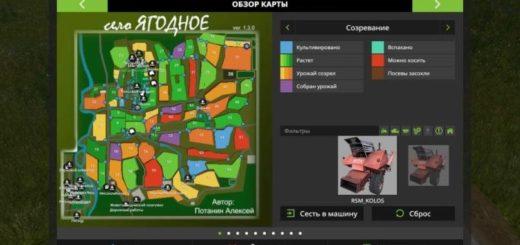 Мод карта Село Ягодное v1.3.5 Фермер Симулятор 2017