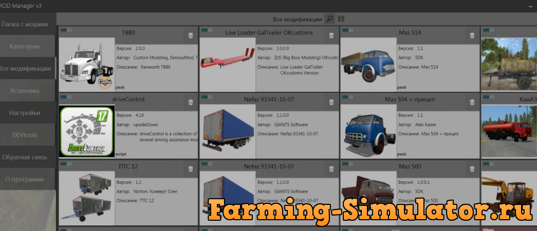 Программа MOD Manager 3.0 Farming Simulator 2017